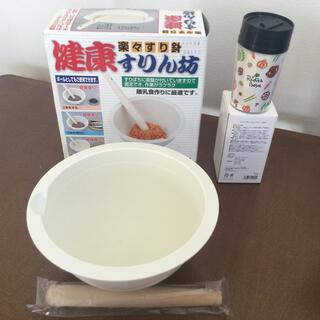 健康 楽々 片手 離乳食 すり鉢 吸盤付 すりこぎ棒 プラ ボール タンブラー付(調理道具/製菓道具)