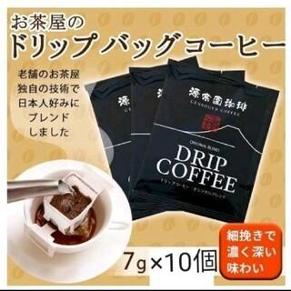 源宗園コーヒー 7g 10個 ドリップコーヒー ハラダ製茶株式会社