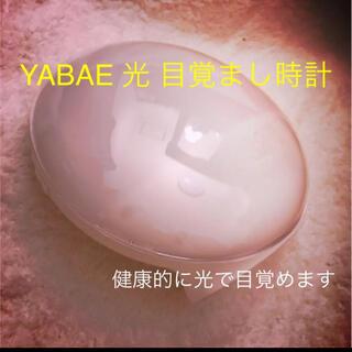 新品未使用 YABAE 光 目覚まし時計(置時計)