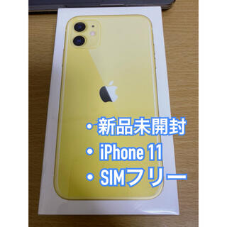 iPhone - 【新品未開封】 iPhone11 SIMフリー