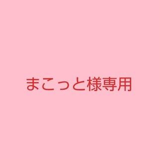 【まこっと様専用】(化粧水/ローション)