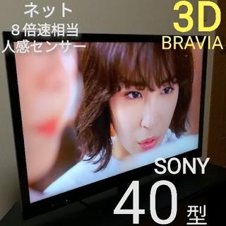 ソニー(SONY)の【3Dメガネ/すぐ視聴セット】40型液晶テレビ ハイスペックBRAVIA(テレビ)