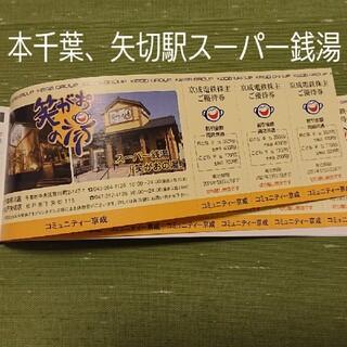 京成スーパー銭湯 笑がおの湯 株主優待割引券 10枚つづり 株主優待券 笑顔の湯(その他)
