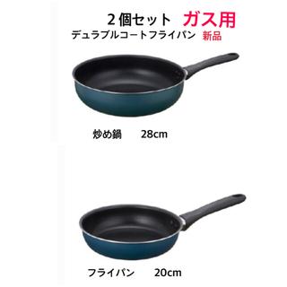 サーモス(THERMOS)の【新品】サーモスフライパン 2個セット ガス用(鍋/フライパン)