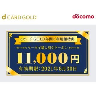 エヌティティドコモ(NTTdocomo)のドコモdカードゴールド特典 ケータイ購入割引クーポン券11000円分(その他)