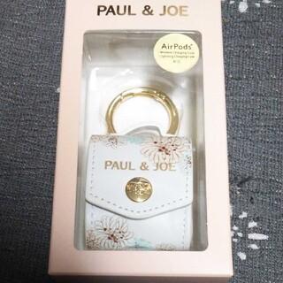 PAUL & JOE - ☆ポールアンドジョー☆新品 Air Pods ケース