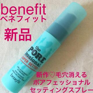 ベネフィット(Benefit)の◆新品◆ベネフィット benefit ポアフェッショナル セッティングスプレー(化粧下地)