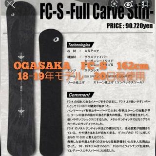 オガサカ(OGASAKA)のOGASAKA FCーS 162cm(ボード)