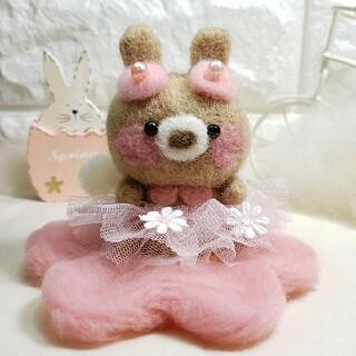 お花の妖精♪うさくまちゃん♡ 羊毛フェルト ハンドメイド ピンク(ぬいぐるみ)