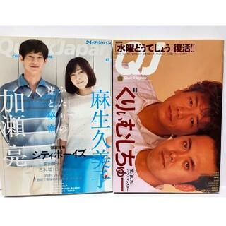 【遊星歯車様専用】Quick Japan 2冊(文芸)