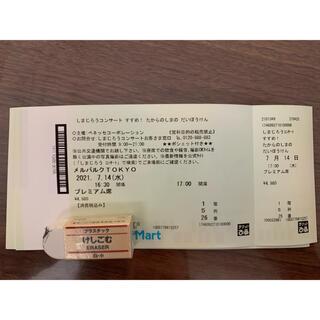 しまじろうコンサート「すすめ!たからのしまの だいぼうけん」(キッズ/ファミリー)