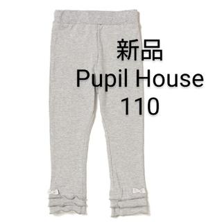 ナルミヤ インターナショナル(NARUMIYA INTERNATIONAL)の子供服 女の子 パンツ ズボン 110 ピューピルハウス ナルミヤ 新品(パンツ/スパッツ)