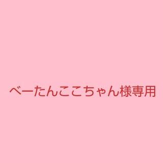 【べーたんここちゃん様専用】(フェイスクリーム)