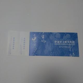 ミツビシ(三菱)の静嘉堂文庫美術館 招待券 (美術館/博物館)