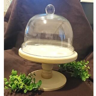 ガラスドーム 木製 アイボリー ケーキスタンド