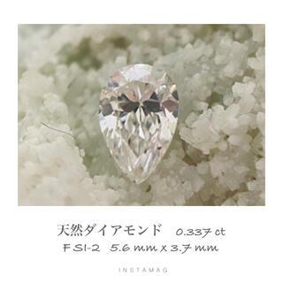 (R423-1)『中央宝石研究所』天然ダイアモンド F SI2 0.337 ct