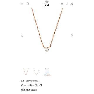 ヴァンドームアオヤマ(Vendome Aoyama)のヴァンドーム青山 ネックレス(ネックレス)