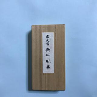 書道用 固形墨(書)