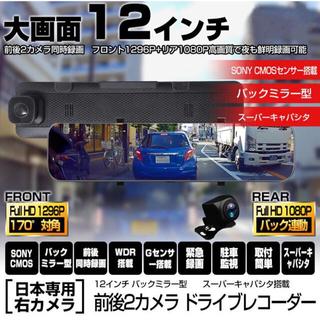 ドライブレコーダー ミラー型 前後カメラ 12インチ 高画品質(車内アクセサリ)