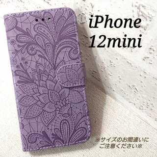 ◇iPhone12mini ◇レースフラワー風 ラベンダーパープル ◇G3