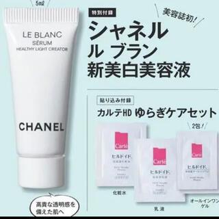 シャネル(CHANEL)の美的 domani 6月号 付録 CHANEL(美容)