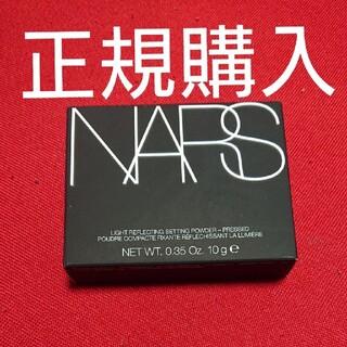 NARS - NARS ナーズ ライトリフレクティングセッティングパウダー