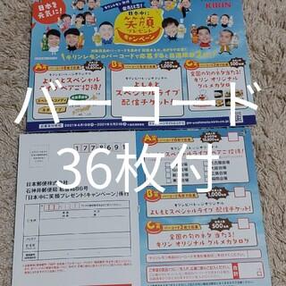 キリン(キリン)の日本中に笑顔プレゼントキャンペーン ハガキ&バーコード36枚(その他)