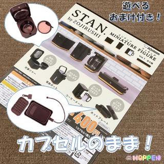 ZOJIRUSHI 調理家電ミニチュアフィギュア ガチャ4種類コンプリートセット