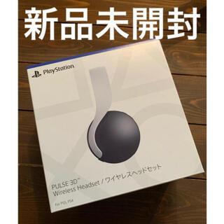 プレイステーション(PlayStation)のPS5 PULSE 3D ワイヤレスヘッドセット(CFI-ZWH1J)SONY(ヘッドフォン/イヤフォン)