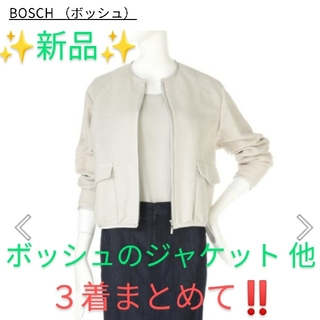 ボッシュ(BOSCH)の新品「BOSCH ベージュのノーカラージャケット」+美品2着のオマケ付(ノーカラージャケット)