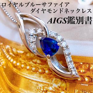 AIGS pt900/850ロイヤルブルーサファイアペアシェイプダイヤネックレス