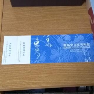 ミツビシ(三菱)の静嘉堂文庫美術館無料御招待券(美術館/博物館)