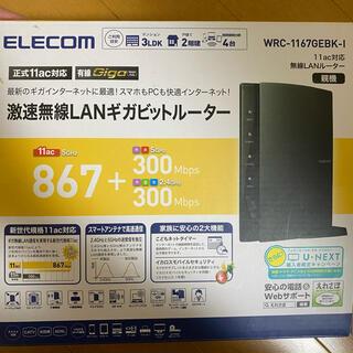 エレコム(ELECOM)のWi-Fiルーター 無線LAN(その他)