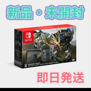 Nintendo Switch - Nintendo Switch モンハンライズ スペシャルエディション