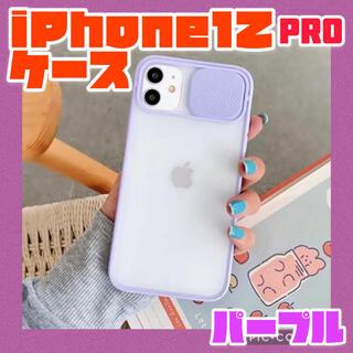 iPhone12pro  ケース パープル 紫 スライドカバー マット