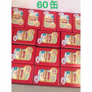 メイジ(明治)の明治  ほほえみらくらくミルク 60缶(乳液/ミルク)