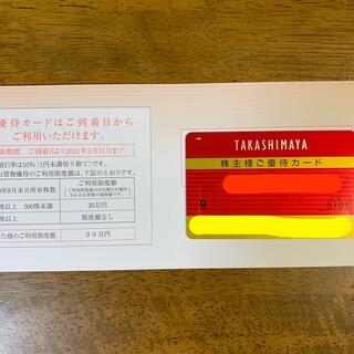 タカシマヤ(髙島屋)の高島屋 株主優待カード(ショッピング)