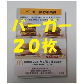 マクドナルド(マクドナルド)のマクドナルド 株主優待券 バーガー類引換券20枚セット 2021年9月末まで(フード/ドリンク券)
