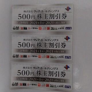 ヴィアホールディングス 株主優待券 3枚(フード/ドリンク券)