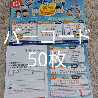 キリン(キリン)のキリン 日本中に笑顔プレゼントキャンペーンはがき5枚&バーコード60枚(その他)