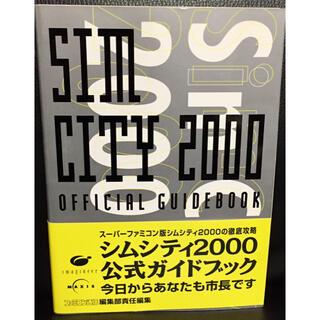 スーパーファミコン(スーパーファミコン)のシムシティ2000公式ガイドブック(アート/エンタメ)