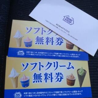 ミニストップソフトクリーム無料券2枚(フード/ドリンク券)