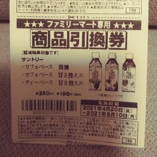 ファミリーマート引換券2枚(フード/ドリンク券)