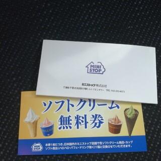 ミニストップソフトクリーム無料券1枚(フード/ドリンク券)