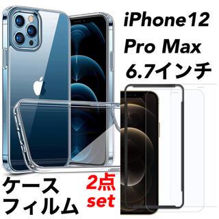iPhone - iPhone12 Pro Max 6.7インチ ガラスフィルム ケース セット