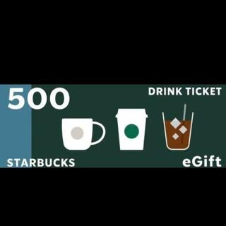 スターバックスコーヒー(Starbucks Coffee)のスターバックス ドリンクチケット 500円分(フード/ドリンク券)