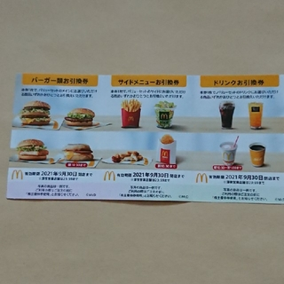 マクドナルド(マクドナルド)のマクドナルド McDonald's無料引換券 株主優待券1セット(フード/ドリンク券)