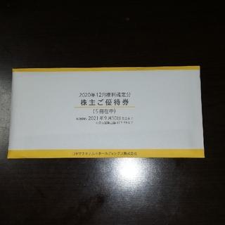 マクドナルド 株主優待券 5冊(フード/ドリンク券)