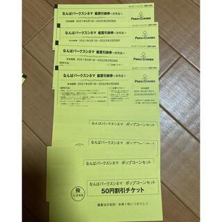 なんばパークスシネマ 鑑賞券 8枚(その他)