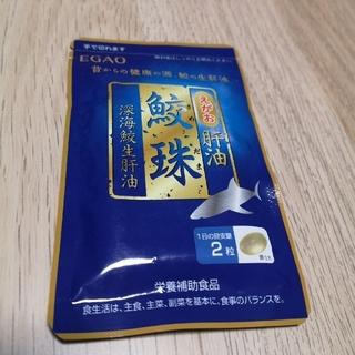 エガオ(えがお)の【P介様専用】えがお 肝油鮫珠 62粒(その他)